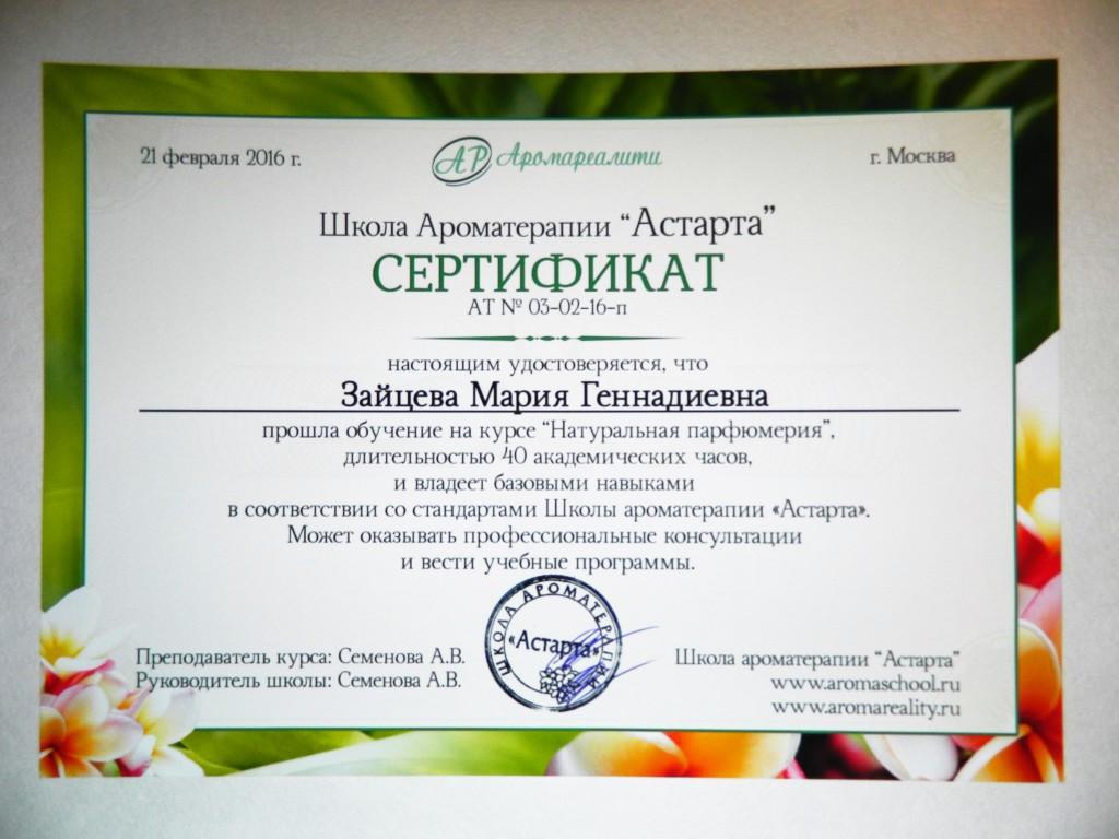 Натуральный парфюмер - Мария Зайцева