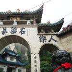 Правила и ритуалы в Цигун